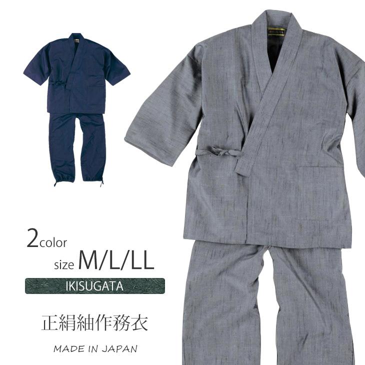 【送料無料】作務衣 メンズ 日本製 さむえ 男性 父の日 ギフト くつろぎ着 袖・正絹紬作務衣 M/L/LL 濃紺 グレー <IKISUGATA>