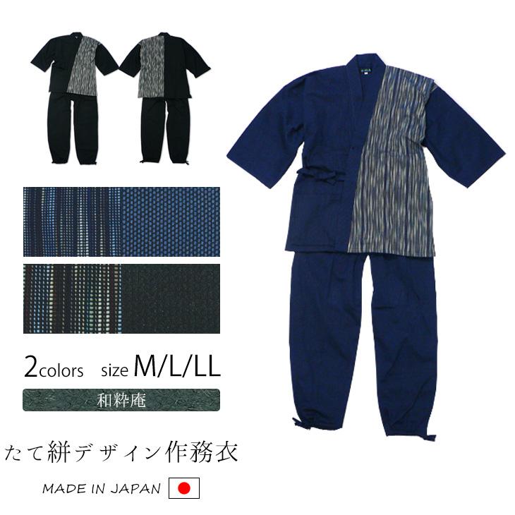【送料無料】作務衣 メンズ 日本製 さむえ 男性 父の日 ギフト くつろぎ着 たて絣デザイン作務衣 黒 紺 M/L/LL <和粋庵>