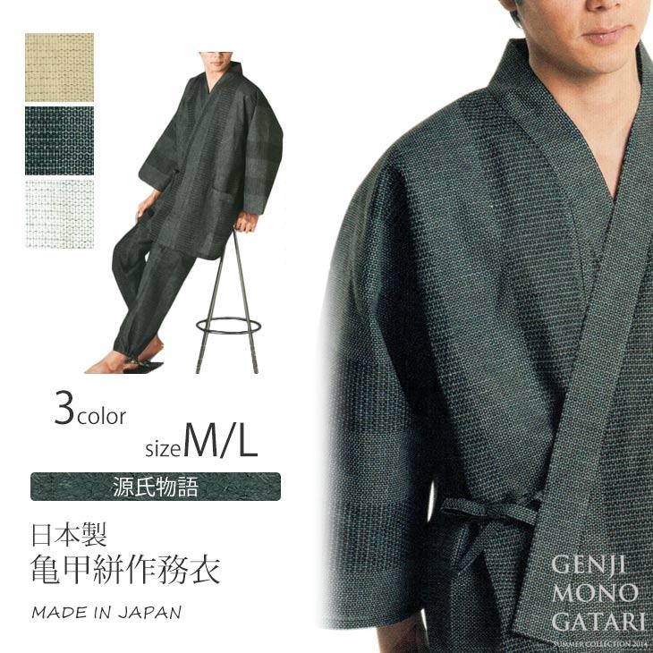 【送料無料】亀甲絣作務衣 M/L 黒 白 ベージュ <源氏物語>