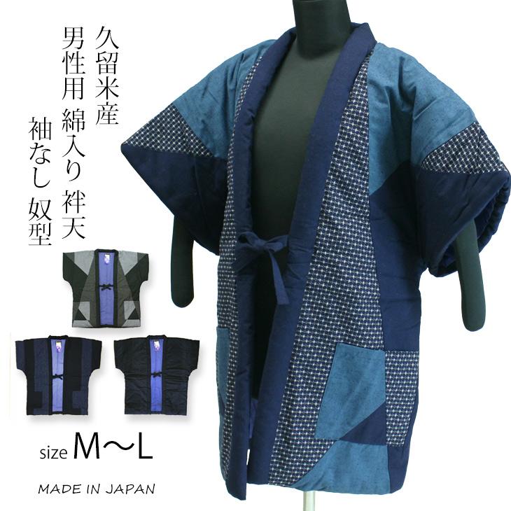 メンズ 男性用 久留米産 袖無し絆天 半天 はんてん 袢纏 綿入り やっこ型 日本製
