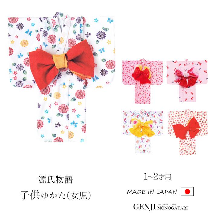 日本製 子供用 浴衣 ゆかた(女児) 1~2才 源氏物語 「かぐや姫」 綿100% 全5柄