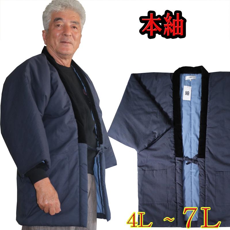 はんてん メンズ 紳士 ハンテン 半纏 半天 キングサイズ 4L 5L 6L 7L 男性 どてら ルームウェア 本紬 無地 部屋着 お洒落 オシャレ 大きい ちゃんちゃんこ 着る毛布 中綿入り 防寒 巣ごもり ラッピング big size kimono hanten Men Japanese Pyjama trouser nightwea sleep