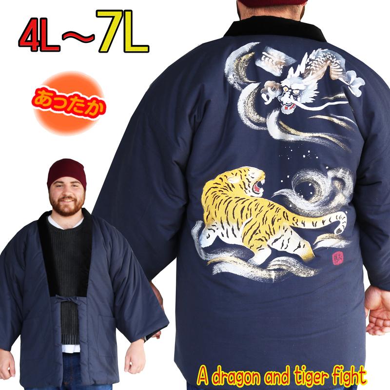 日本製 メンズ 大きな はんてん 龍虎相打つ キングサイズ