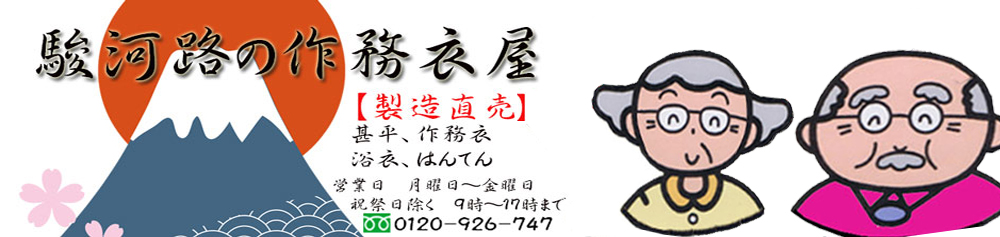 駿河路の作務衣屋:甚平と作務衣を販売しています。
