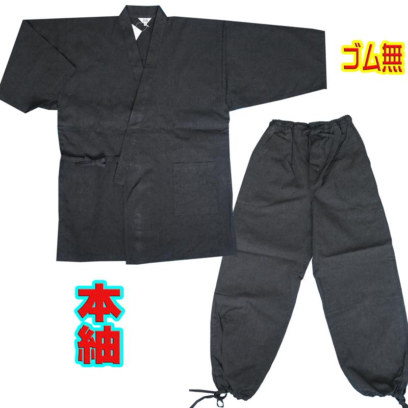 袖ゴムなし 作務衣 メンズ さむえ 3L 4L 大きい 紬織 男性 大きい キングサイズ