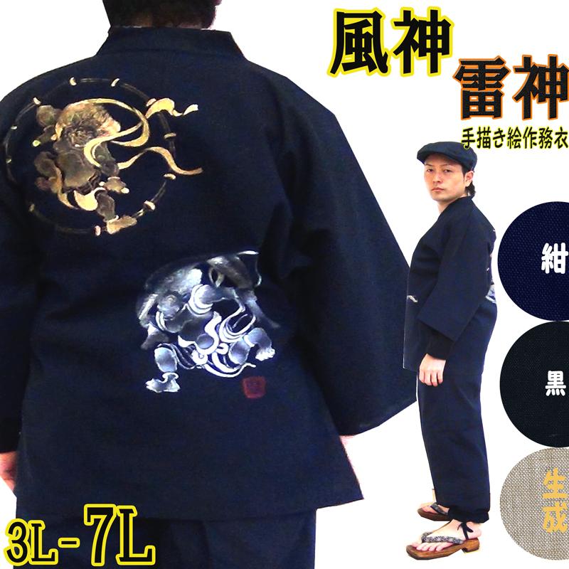 作務衣 メンズ さむえ 手描き絵 風神雷神 3L 4L 5L 和服 あす楽 男性用 紬織 作務衣 大きい