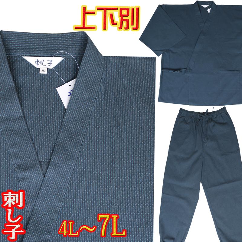 新登場 キングサイズ 開催中 刺し子生地の王道作務衣 作務衣 メンズ さむえ 4L 5L 6L 7L 大きい Work 刺し子 生地 男性 clothes big samue 高級な size kimono