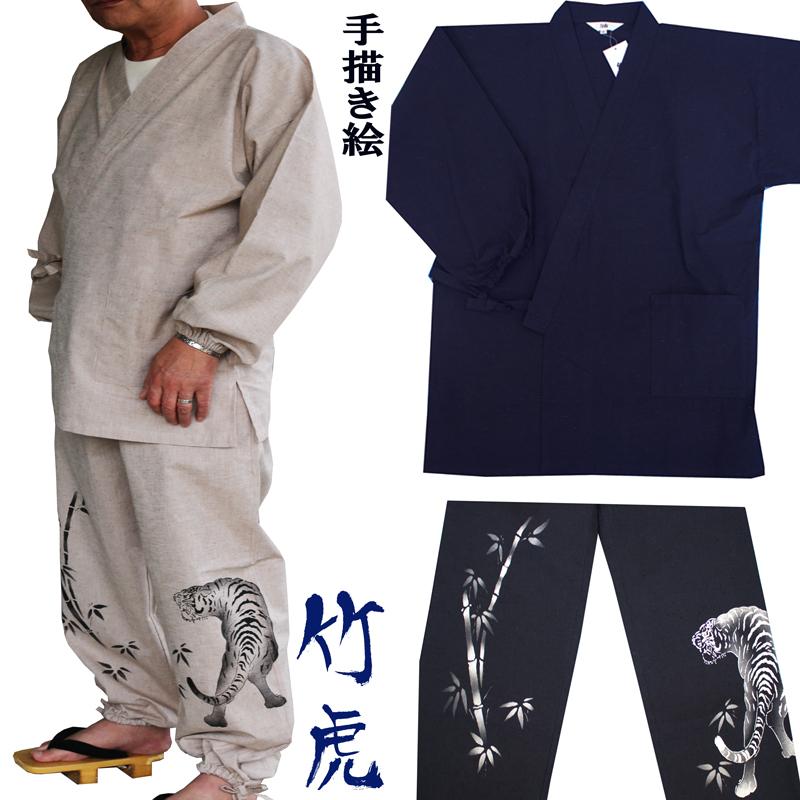 作務衣 メンズ さむえ 男性 竹虎 手描き絵 紬織 長ズボン 長袖 あす楽