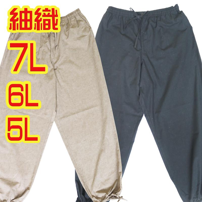 あったら良かった紬織り生地の作務衣ズボン おおきい 大きい 人気ショップが最安値挑戦 作務衣 メンズ 紳士 下衣のみ 替えズボン 本紬織り もんぺ 男性 さむえ 6L 交換無料 big clothes 5L kimono 3L size 4L さむい samue Work 7L