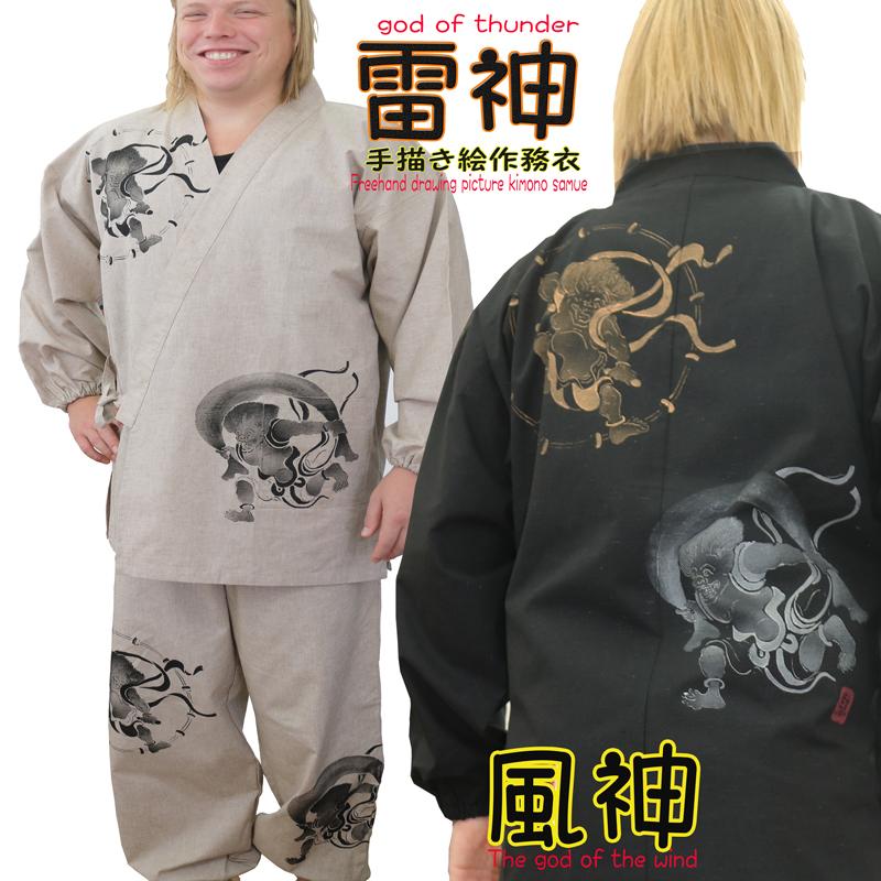 作務衣 メンズ さむえ 男性 風神雷神 手描き絵 紬織 長ズボン 長袖 作務衣 メンズ さむえ 男性 プレゼント おしゃれ 父 父親 40代 50代 60代 お誕生日 高級 お祝い おうち時間 ポイント消化 巣ごもり gift Work clothes Standard size kimono samue jinbei ルームウェア