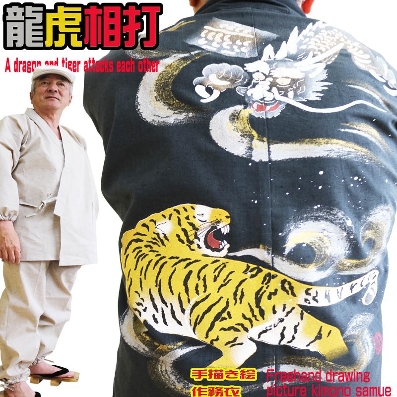 作務衣 メンズ さむえ 男性 龍虎相打つ 手描き絵 紬織 長ズボン 長袖 あす楽