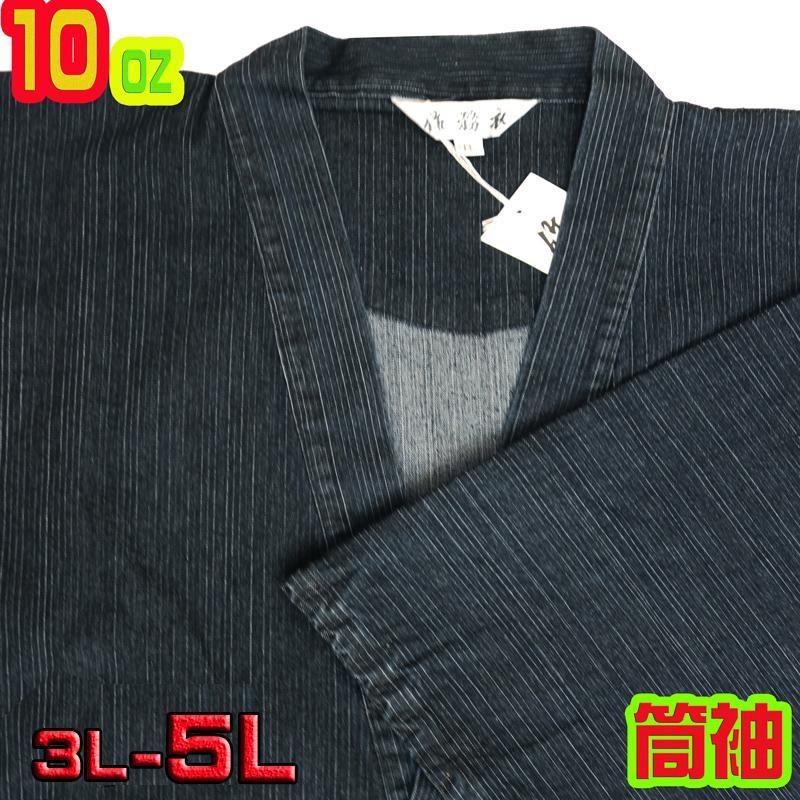 分厚い デニム 10オンス 作務衣 洗える メンズ さむえ 男性 3L 4L 5L 筒袖 紳士 和服 厚手 大きい キングサイズ 筒袖 紳士 和服 厚手