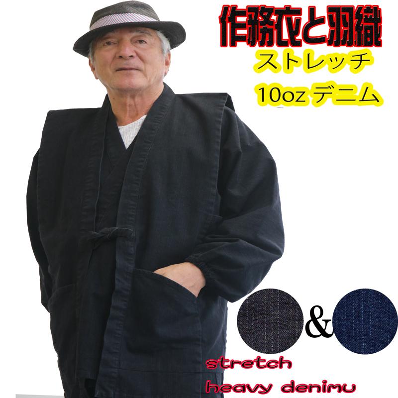 分厚い 重厚 デニム 10オンス 作務衣 洗える メンズ 男性 さむえ デニム 作務衣 羽織 セット 長ズボン 長袖 あす楽