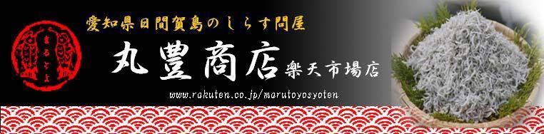 丸豊商店:愛知県日間賀島産の新鮮なしらすや小女子、干物などを取り扱っております。