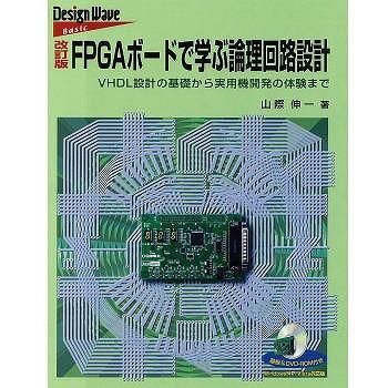 改訂版FPGAボードで学ぶ論理回路