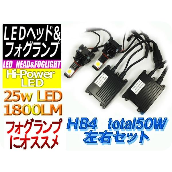AutoEDGE HB4 LEDヘッドライトセット 25W 【F-Hb4C50】