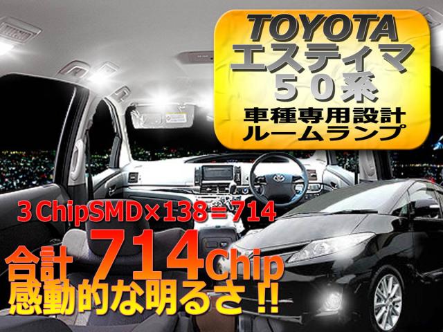 AutoEDGE エスティマ 50系 合計138発 7点セット SMDルームランプ 【RS50-4】
