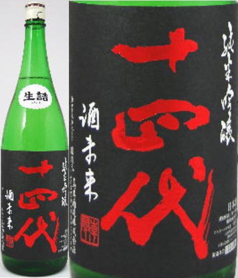 2015年10月瓶詰 十四代 酒未来 純米吟醸 1800ml ※無地箱配送