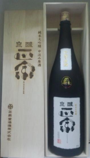 醴泉 正宗 純米大吟醸 中汲み原酒 木箱入り 1800ml
