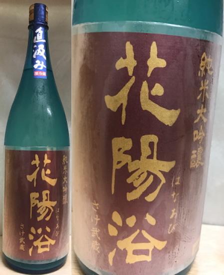 送料無料のお買い得!!(一部地域は送料がかかります。)花陽浴 純米大吟醸 さけ武蔵 無濾過生原酒 1800ml