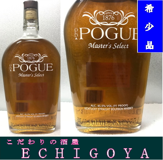 古酒 [希少レア物] オールド ポーグ(POGUE)マスターズ セレクト 45.5度 750ml