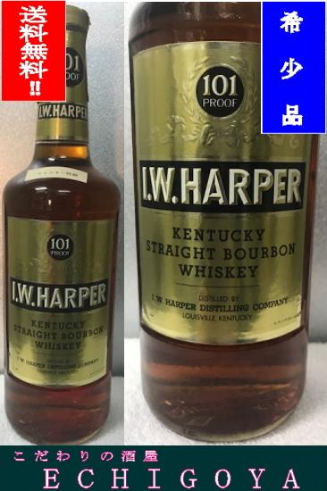 全国送料無料のお買い得!! 終売品 古酒 I.W.HARPER 101 PROOF ウイスキー特級表示アリ 正規品サントリー株式会社 750ml 50.5度