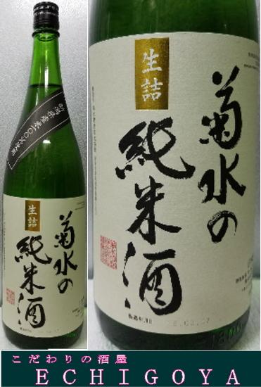 送料無料!! 菊水の純米酒 1.8リットル×6本 【お取寄せ品】2~3週間お時間かかることがあります。【0501_free_f】