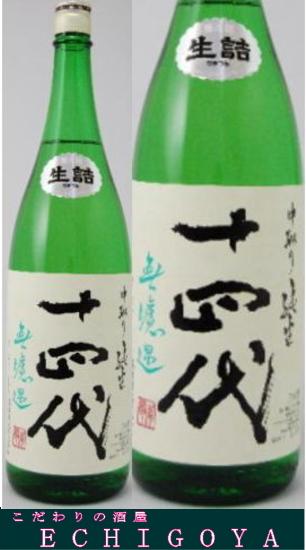 十四代 中取り 純米 無濾過 生詰 生酒 1800ml 日本酒 清酒 1.8L ※無地外箱での配送となります。入荷時により瓶は茶瓶又は緑瓶になり選べません。