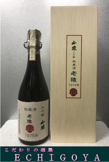 (限定品)山口県:永山酒造 大吟醸 山猿 秘蔵酒 老猿 1975年 720ml