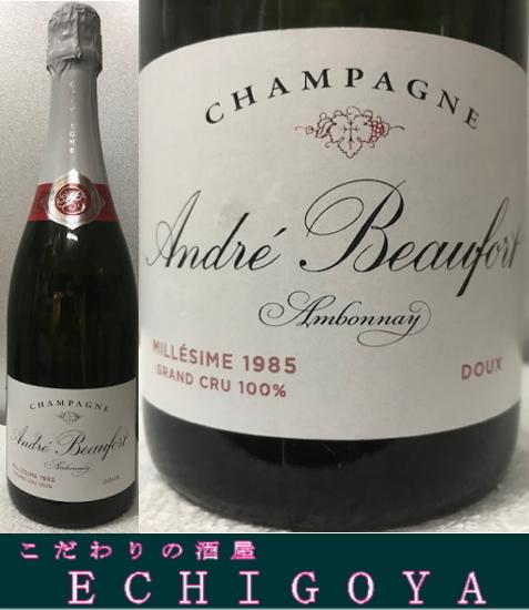 (幻のドゥ シャンパン)アンドレ・ボーフォール シャンパーニュ ドゥー ミレジム グランクリュ アンボネイ 1985年 白泡 750ml
