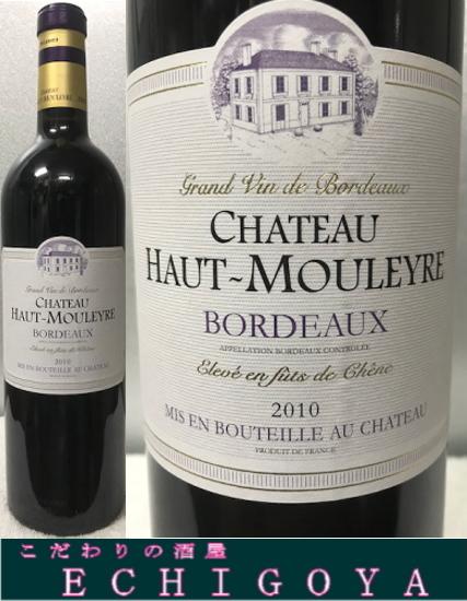 ギドアシェット2010 最高賞受賞!2010年当たり年ワイン。  シャトー・オー・ムレール 赤 ボルドー 750ml