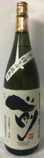 佐賀県古伊万里市:古伊万里酒造 こいまり さき 前 純米大吟醸 しずく搾り(木箱入り) 1800ml