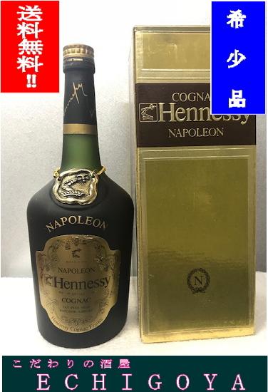 [全国送料無料のお買い得!](レトロ古酒) コニャック ヘネシー ナポレオン フロスティ 40度 700ml