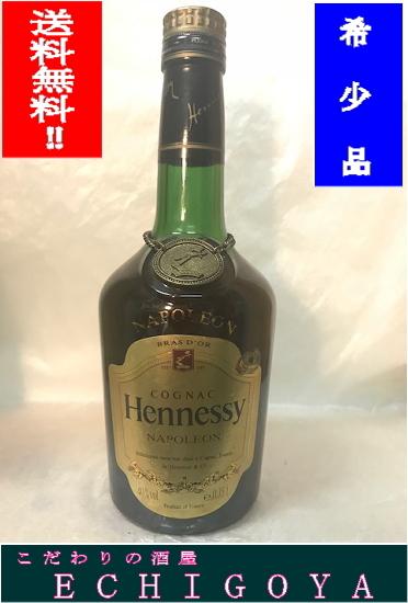 [全国送料無料のお買い得!!](30年以上前の古酒) 大変珍しい今は無きヘネシーのナポレオンしかもハーフサイズは初めて! ヘネシー ナポレオン 40度 375ml 箱無し