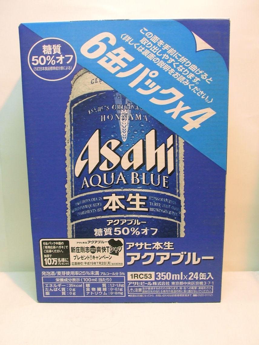 出色 アサヒ アクアブルー 限定モデル 350ml.×24缶