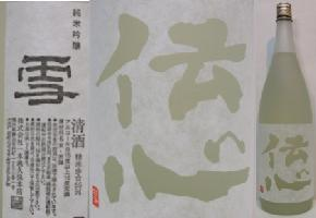 ケース買いで送料無料のお買得!! 伝心 雪 純米吟醸 720ml×12本