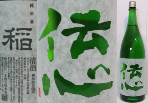 ケース買いで送料無料のお買得!! 伝心 稲 純米酒 1.8リットル×6本
