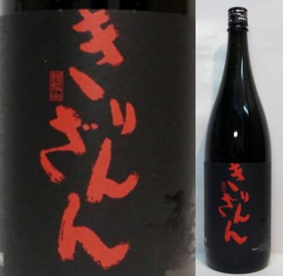 麒麟山 ブラックボトル 1.8リットル×6本