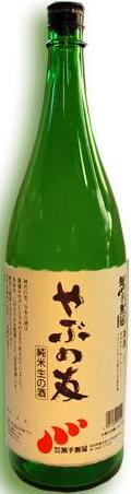 無手無冠純米生の酒 やぶの友1800ml×6本 【お取寄せ品】2~3週間お時間かかることがあります。