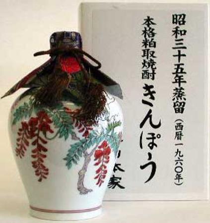 昭和三十五年蒸留  きんぽう  特製磁器・美装木箱入  33度 500ml
