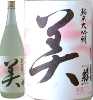 蓬莱泉 純米大吟醸 美(び) 1800ml×6本 【お取寄せ品】2~3週間お時間かかることがあります。