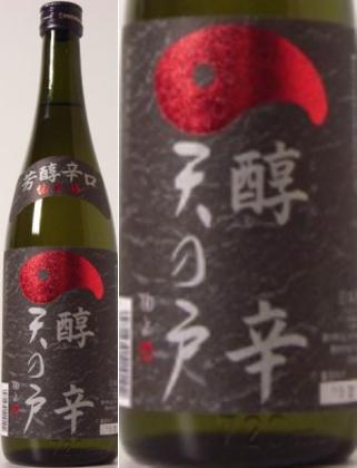 天の戸 醇辛(じゅんから) 純米酒 720ml×12本