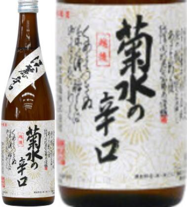 菊水 本醸造 辛口 720ml×12本