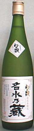 幻の瀧 名水乃蔵 特別本醸造 720ml×12本