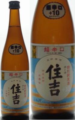 住吉 超辛口 特別純米酒 +10 720ml×12本