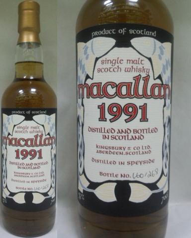 キングスバリー マッカラン 1991 57度 700ml Kingsbury Macallan