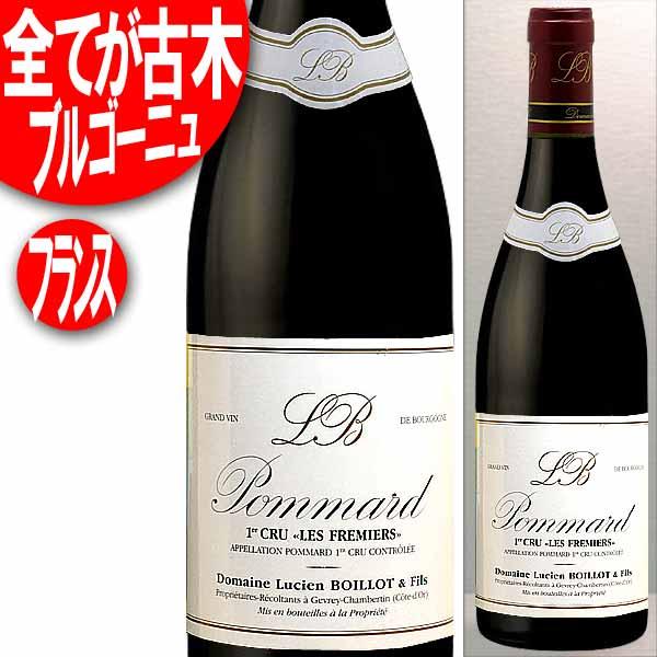 ポマール 1er Cru レ・フルミエ ドメーヌ・ルシアン・ボワイヨ [2013]年 赤 750ml(フランス ブルゴーニュ・ワイン) o1510