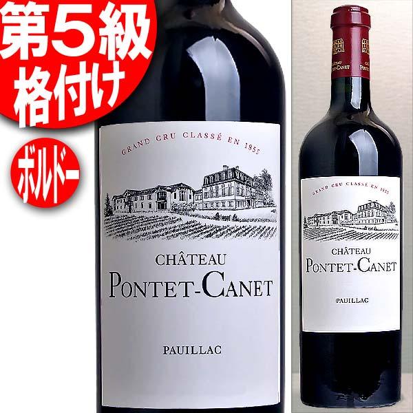 シャトー・ポンテ・カネ [2013]年 赤 750ml (フランス ボルドー・ワイン) ※リサイクル外箱(他銘柄等)での配送となります。