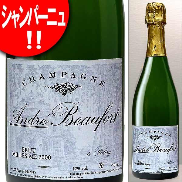 シャンパーニュ ビオの先駆者 アンドレ・ボーフォール ブリュット ポリジー ミレジム 2000 白 750ml(フランス スパークリング・ワイン)