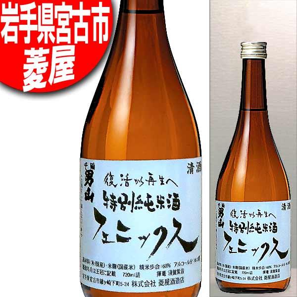 千両男山 特別純米酒 フェニックス 720ml×12本 菱屋酒造店(岩手県宮古市) ひしや 【お取寄せ品】2~3週間お時間かかることがあります。